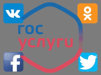 В России тестируют аутентификацию в соцсетях через портал госуслуг