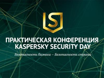 На Kaspersky Security Day обсудили главное в области корпоративной ИБ