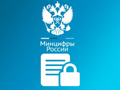 Минцифры определилось с угрозами для ПДн в информационных системах