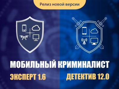 Мобильный Криминалист усилил методы извлечения из iOS, Android-устройств