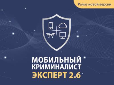 Мобильный Криминалист Эксперт 2.6 расширил поддержку Android-устройств