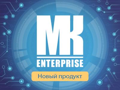 Вышел продукт МК Enterprise — форензика для коммерческих организаций