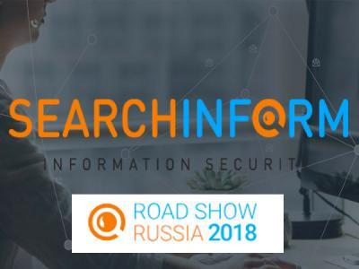 На серии конференций Road Show SearchInform обсудят трансформацию ИБ