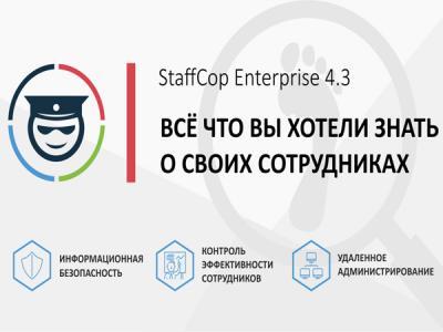 Новая версия StaffCop Enterprise интегрирована с ClickHouse от Яндекс
