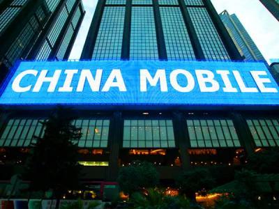 США запрещают China Mobile в стране из-за угроз нацбезопасности