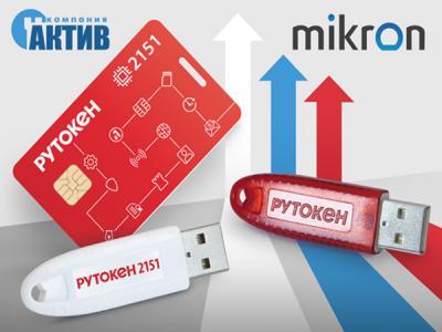 Рутокены на российском чипе Микрона запускают в серию