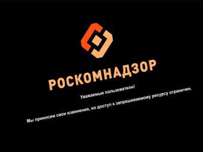 Сайт Роскомнадзора подвергся DDoS-атаке