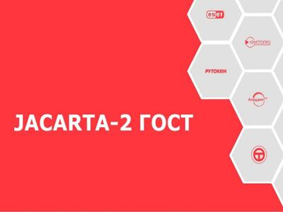 Электронные ключи JaCarta-2 ГОСТ успешно прошли испытания