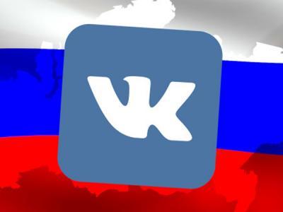 ВКонтакте сделает статистику запросов властей о пользователях открытой