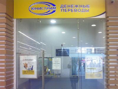 Эксперты: Взлом Юнистрим может грозить банку уходом с рынка