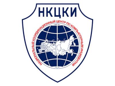 НКЦКИ опубликовал форматы представления информации об инцидентах ИБ