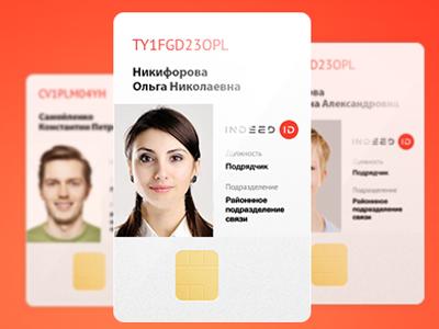 Indeed Identity выпустил новую версию Indeed Card Management 4.0