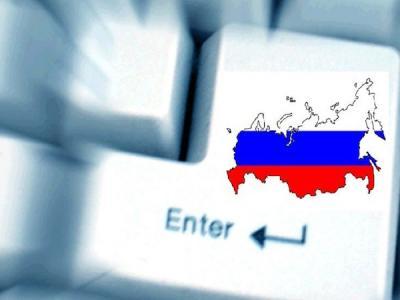 В России хотят четче очертит цифровые границы государства