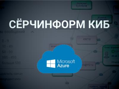 DLP-платформа СёрчИнформ стала доступна в облакеMicrosoft Azure
