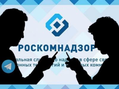 Глава Роскомнадзора: Мы не просили 20 млрд руб. на блокировку Telegram