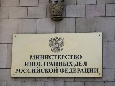 С января по сентябрь 2018 года МИД РФ атаковали 77 млн раз