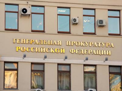 Генпрокуратура не поддержала законопроект об оскорблении власти и фейках