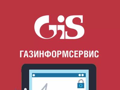 Газинформсервис рассказал о результатах 15-летней защиты информации
