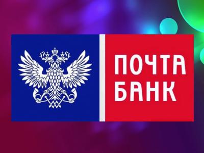 Почта Банк первым внедрил решение Secure Bank Mobile SDK от Group-IB