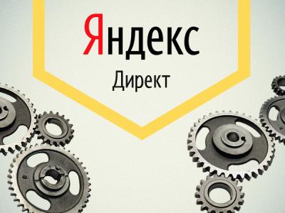 Злоумышленники заражали компании с помощью платформы Яндекс.Директ