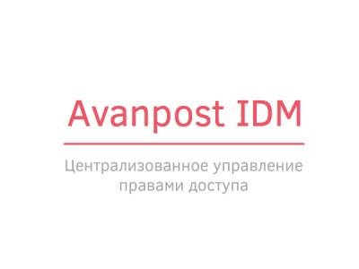 Новый Avanpost IDM 6.5 — многоуровневая иерархическая ролевая модель