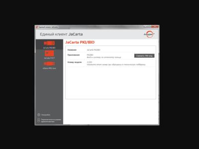 Единый Клиент JaCarta теперь поддерживает Linux и macOS