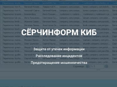 ГУП Леноблинвентаризация внедрил СёрчИнформ КИБ для защиты информации