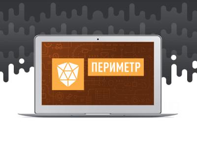 ФСТЭК России выдал сертификат комплексу защиты от DDoS-атак Периметр