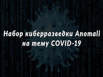Anomali выпустила бесплатный набор киберразведки по COVID-19