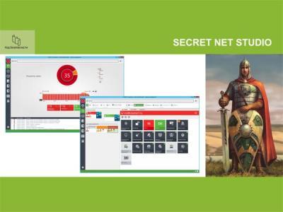 Новый продукт Secret Net Studio поступил в продажу