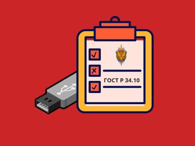 Сравнение токенов с аппаратной поддержкой алгоритмов ГОСТ и сертификатом ФСБ