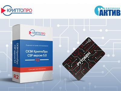 Новая версия КриптоПро CSP поддерживает дуальные смарт-карты Рутокен ЭЦП