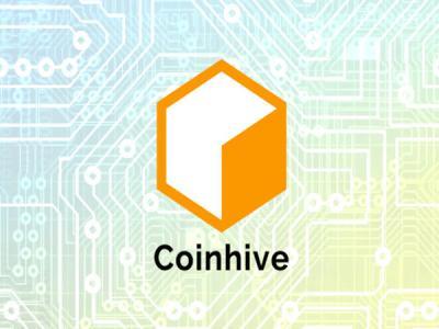 Coinhive был взломан хакерами из-за слабого пароля