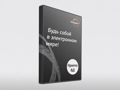 Крипто БД от Аладдин Р.Д. получила сертификат ФСБ России