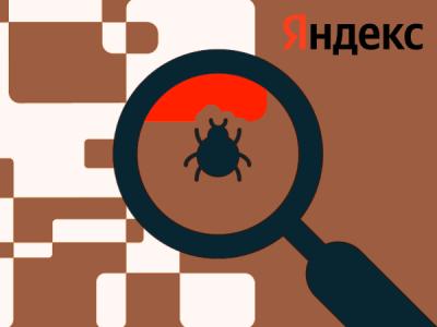 Яндекс повысил премии за найденные уязвимости до 750 тысяч рублей