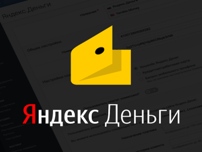 «Яндекс.Деньги» выпустил обезличенные спереди карты