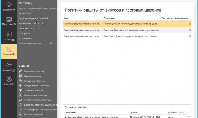 Управление политиками безопасности в Symantec Endpoint Protection 14