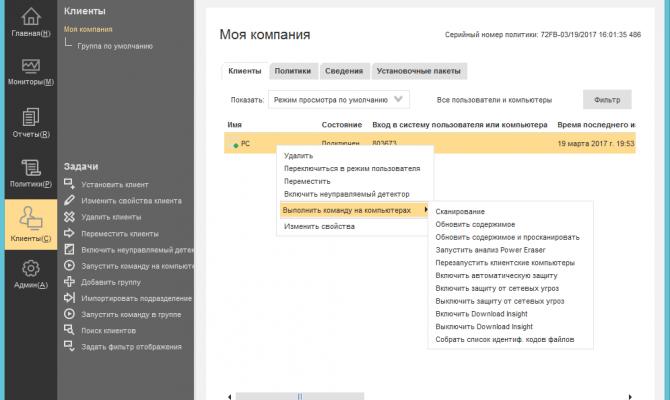 Управление защищаемыми компьютерами в Symantec Endpoint Protection 14