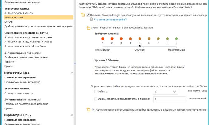 Политики защиты от вирусов и программ-шпионов в Symantec Endpoint Protection 14
