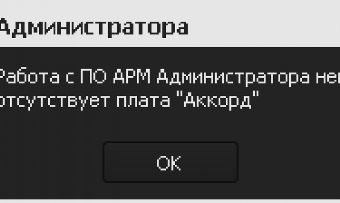 Предупреждение об отсутствии Аккорда на СА