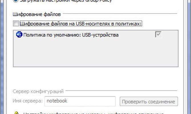 Шифрование файлов в Zecurion Zlock