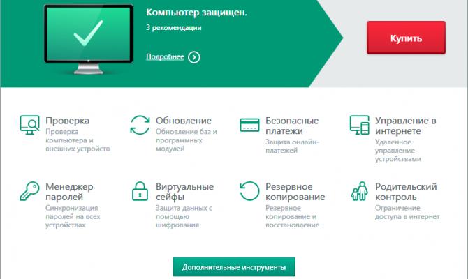 Главное окно Kaspersky Total Security для всех устройств