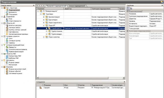 Программа управления сервером КУБ