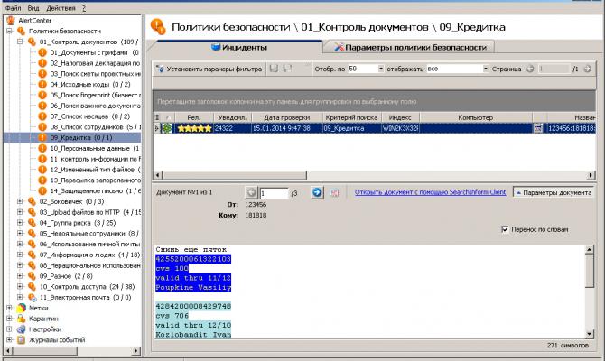 Детектирование пересылки конфиденциальных данных