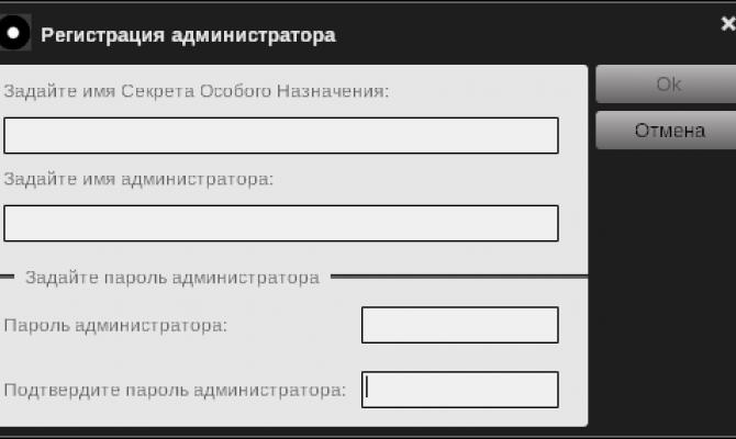 Регистрация администратора