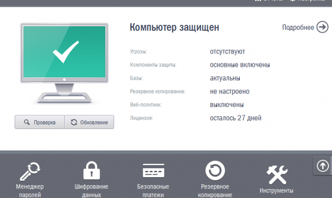 Главное окно программы Kaspersky Small Office Security