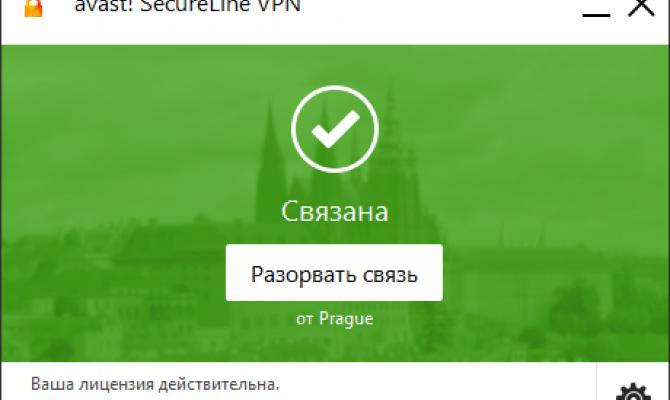 Главное окно Avast! SecureLine VPN при работе в Windows в виде отдельного приложения