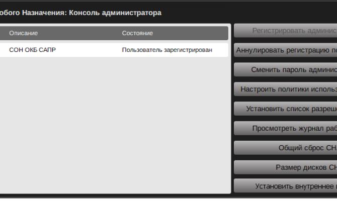 Консоль администратора (доступные функции)
