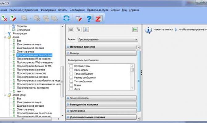 Настройка нового отчета в Zecurion Zgate 4.0