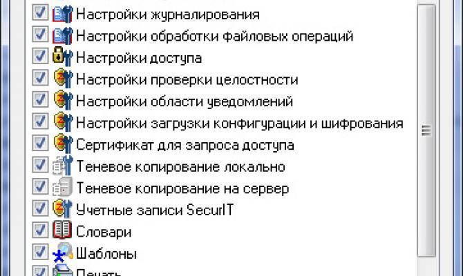 Настройки политик безопасности в Zecurion Zlock